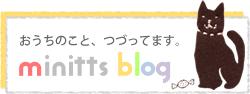 おうちのこと、つづってます minitts blog