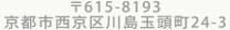 〒615-8204 京都市西京極松室北河原町128